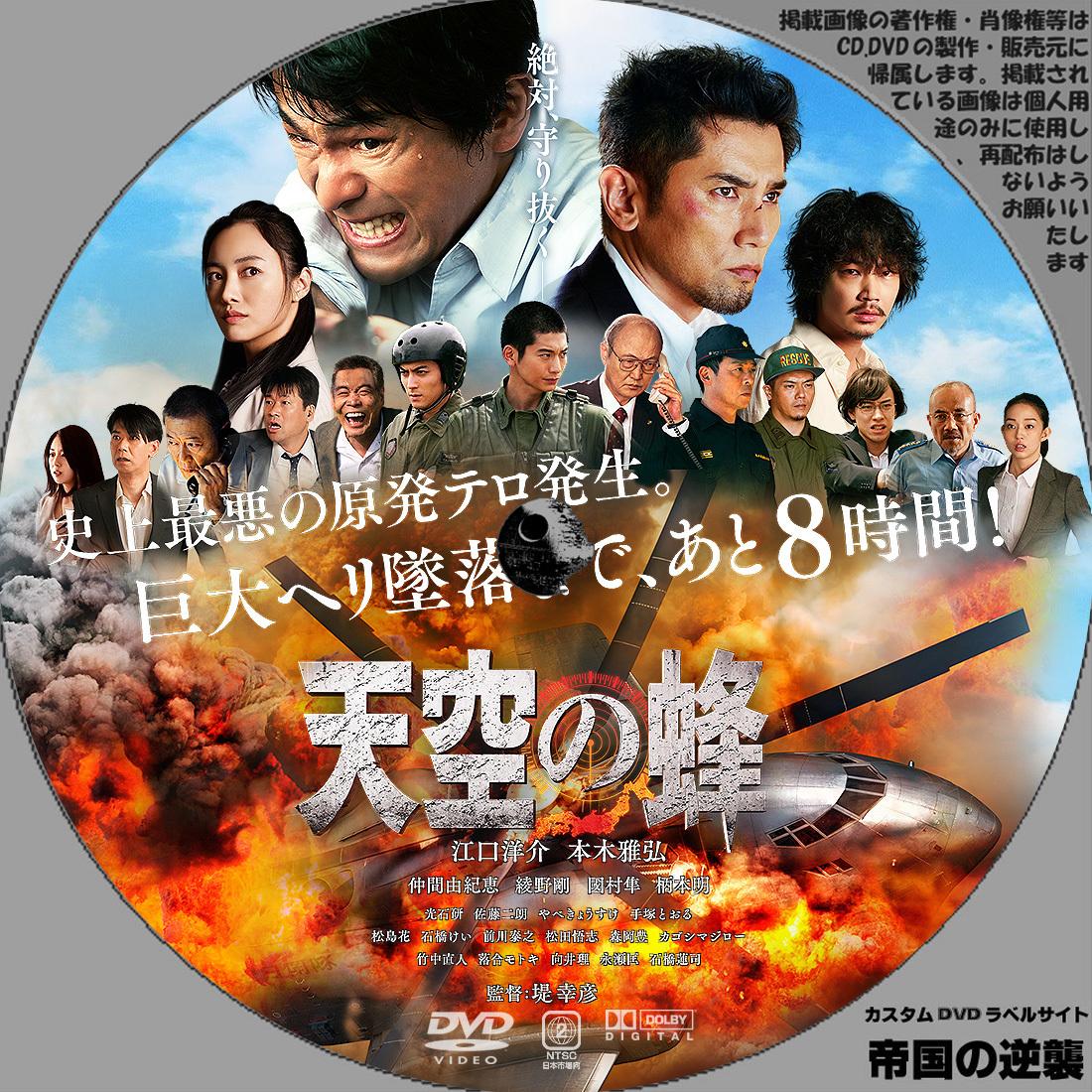 天空の蜂 DVDラベル: 新作映画の...